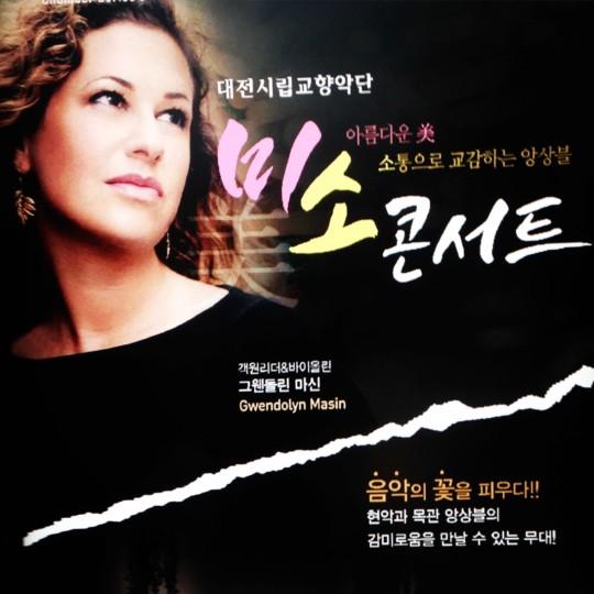Gwendolyn_Masin_Daejeon_Korea_Concert_Poster Gwendolyn Masin