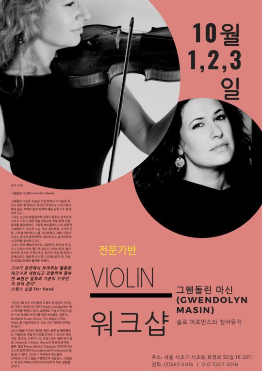 Gwendolyn Masin Masterclasses Seoul Gwendolyn Masin