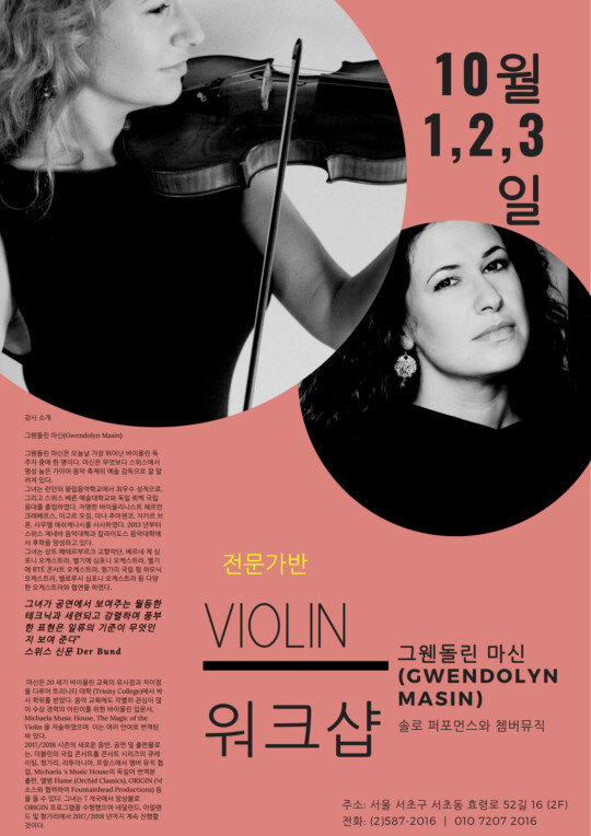 Gwendolyn Masin Masterclasses Seoul Gwendolyn Masin